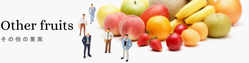 その他の果実